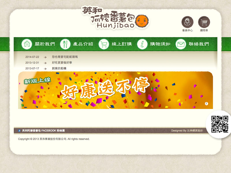 網頁設計|網站設計案例, 英和事業股份有限公司
