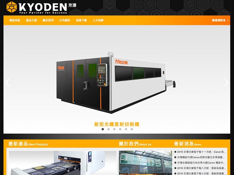 網頁設計|網站設計案例, 京傳企業(股)公司