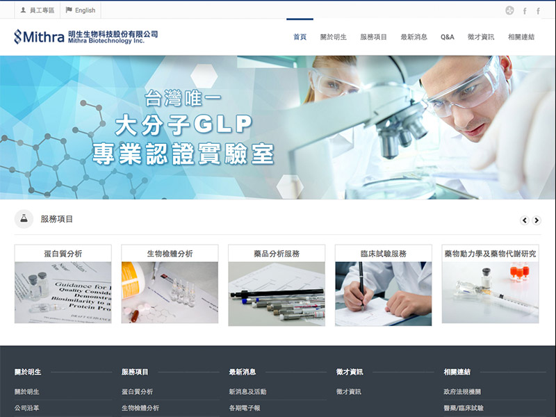 網頁設計|網站設計案例, 明生生物科技股份有限公司