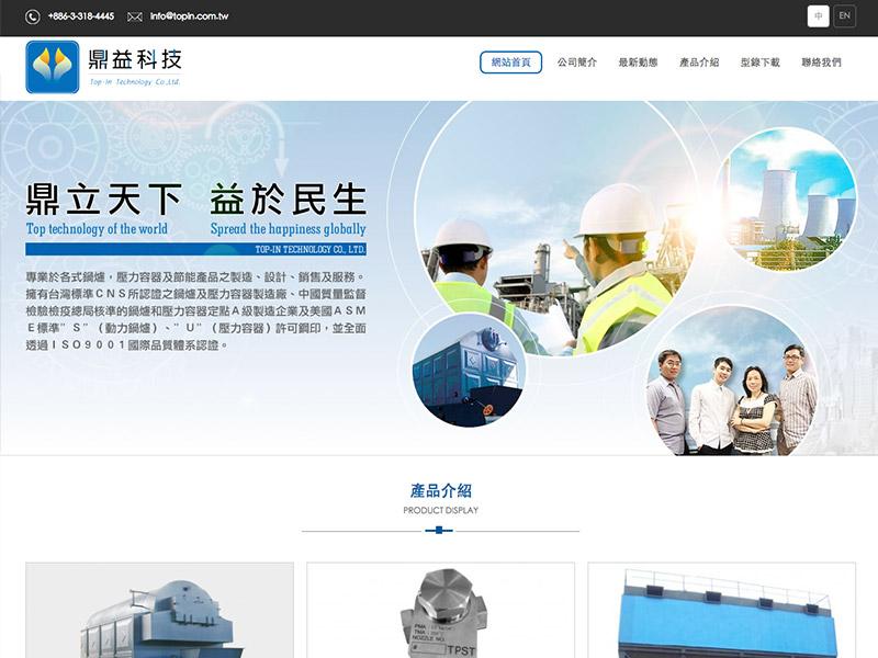 網頁設計|網站設計案例, 鼎益(中正國際)
