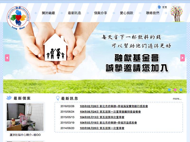 網頁設計|網站設計案例, 財團法人臺北縣私立融獻社會福利慈善事業基金會