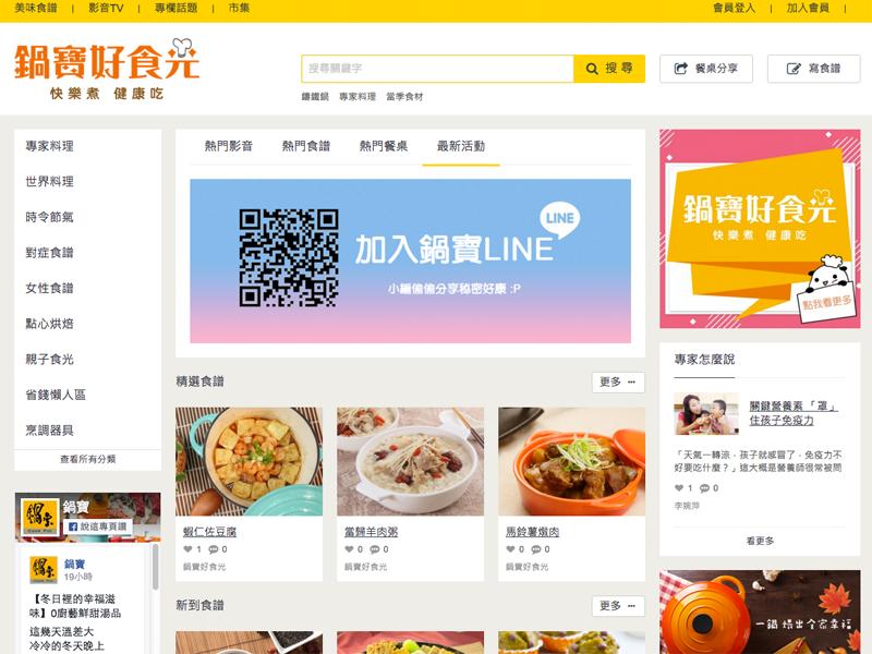 網頁設計|網站設計案例, 鍋寶好食光|健康食譜,每日新鮮料理