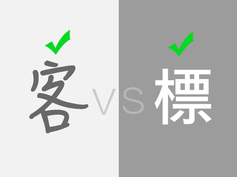 網站設計|網頁設計公司|客製化或標準化的網頁設計 ?