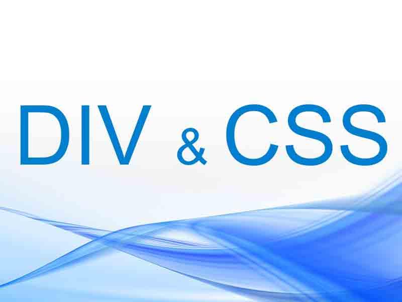 網站設計|網頁設計公司|DIV+CSS 網頁設計佈局的優點與影響