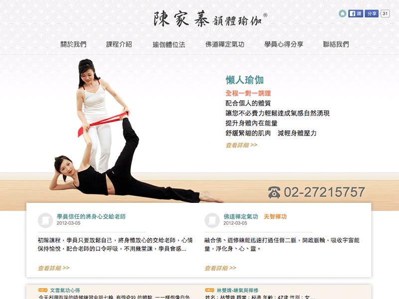 網頁設計|網站設計案例, 陳家蓁韻體瑜珈