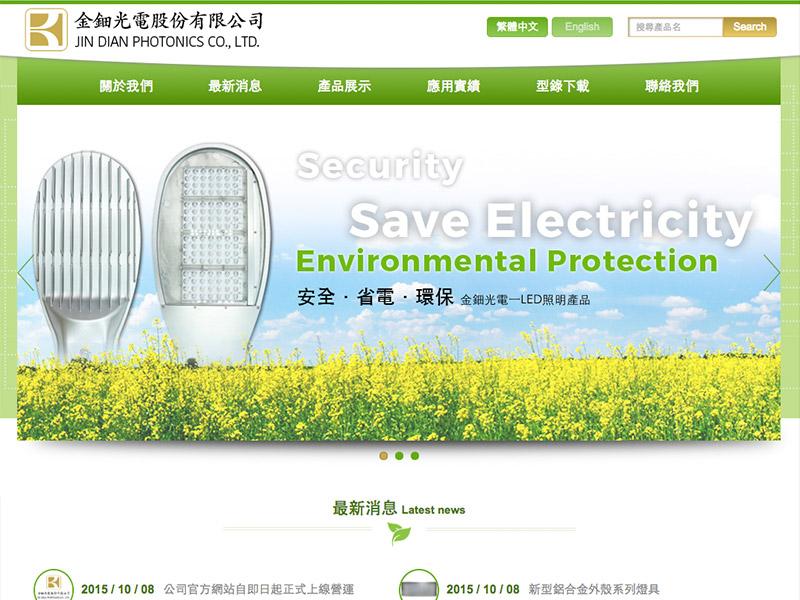 網頁設計|網站設計案例, 金鈿光電股份有限公司