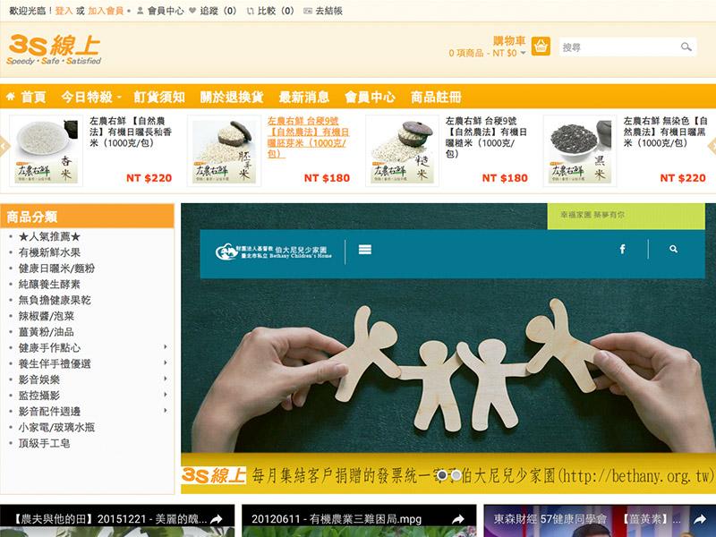 網頁設計|網站設計案例, 虹果數位科技股份有限公司
