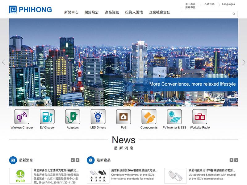 網頁設計|網站設計案例, 飛宏科技股份有限公司