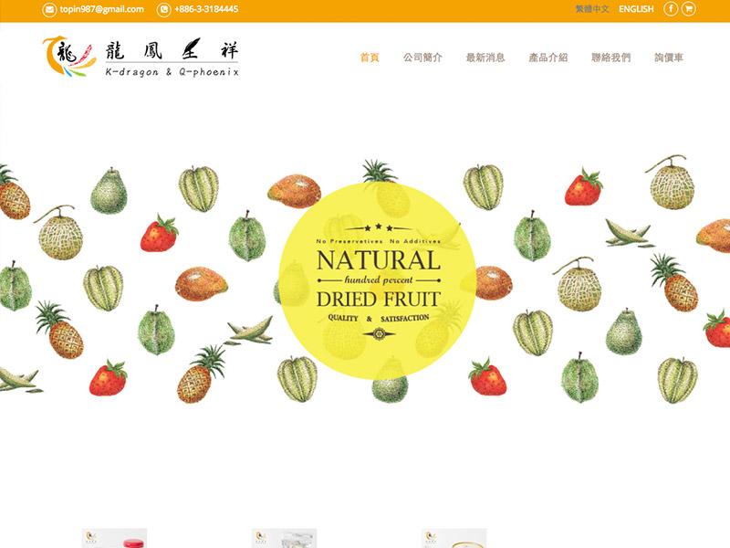 網頁設計|網站設計案例, 鼎益(龍鳳呈祥)