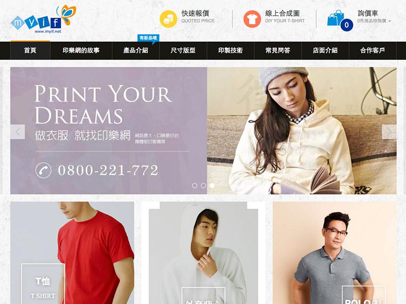 網頁設計|網站設計案例, 思齊科技有限公司(印樂網)