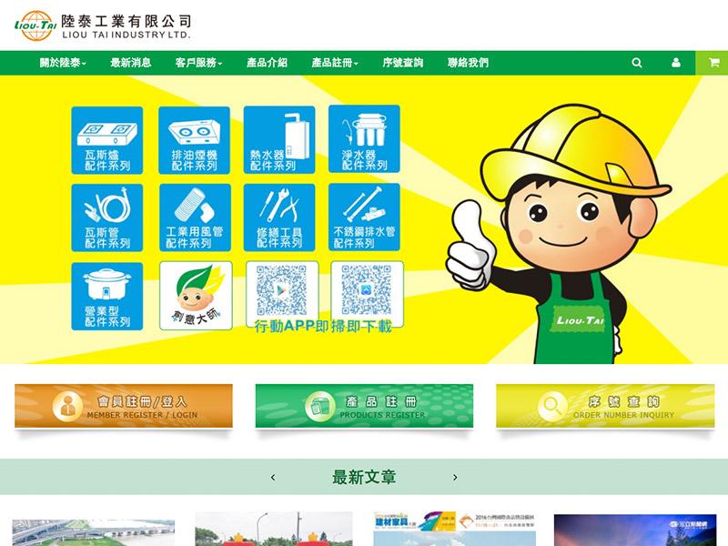 網頁設計|網站設計案例, 陸泰工業有限公司