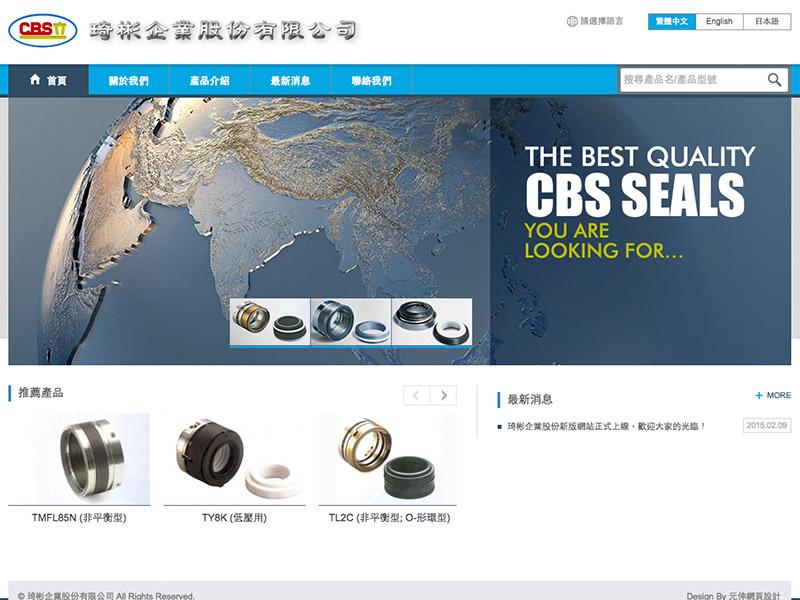網頁設計|網站設計案例, 琦彬企業股份有限公司