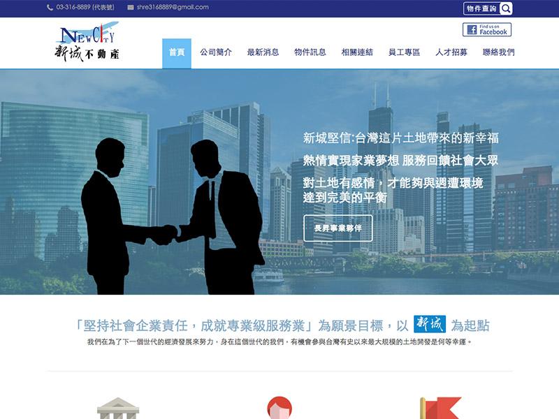 網頁設計|網站設計案例, 新城土地開發股份有限公司