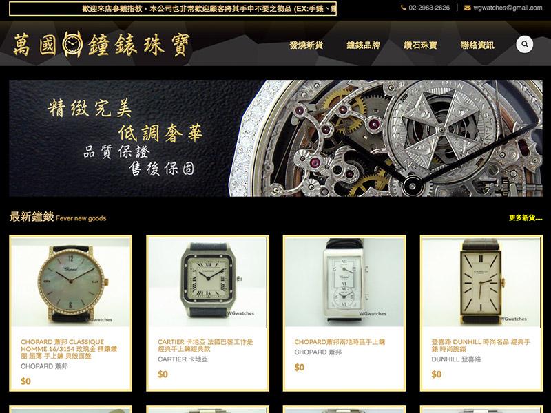 網頁設計|網站設計案例, 萬國鐘錶珠寶