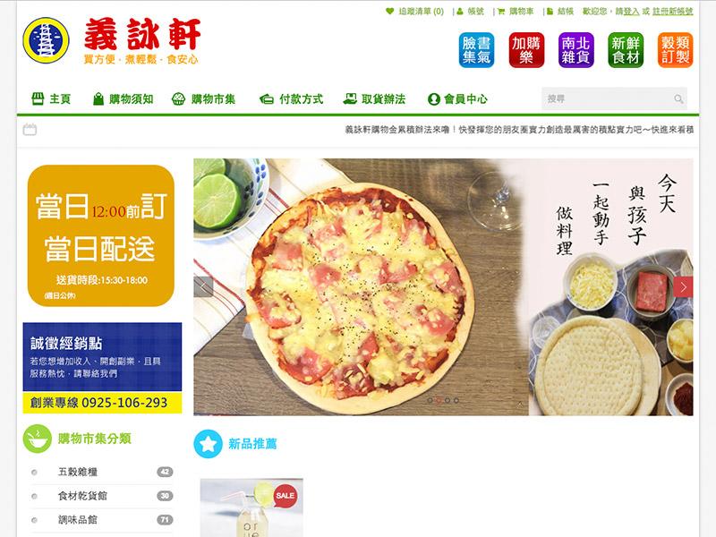 網頁設計|網站設計案例, 義詠軒(建佑食品有限公司)