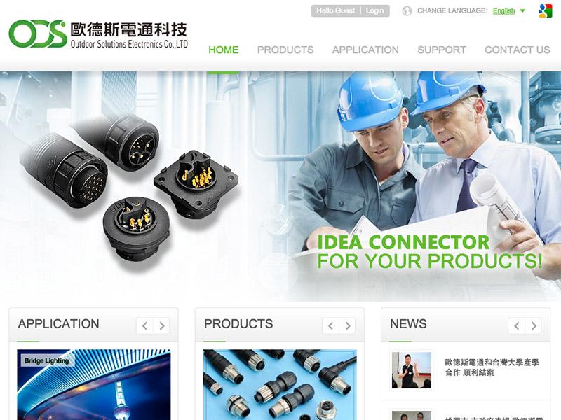 網頁設計|網站設計案例, 歐德斯電通科技股份有限公司