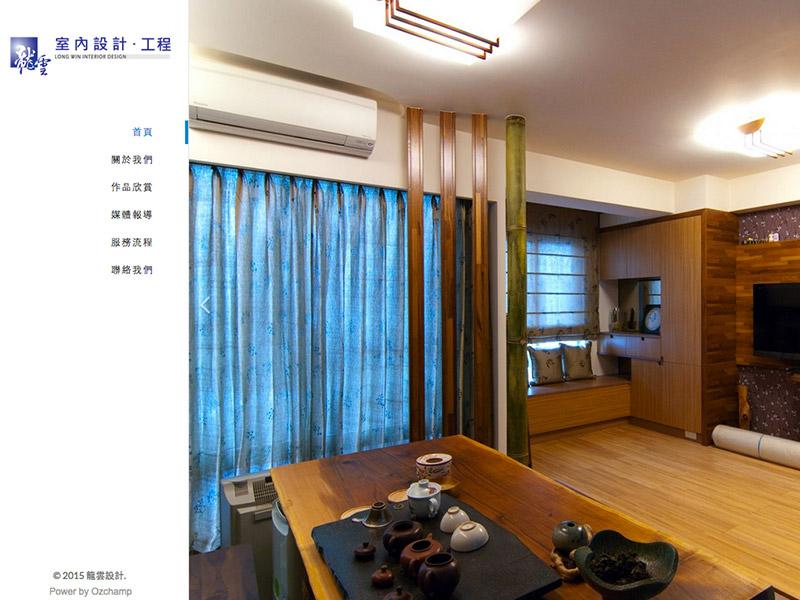 網頁設計|網站設計案例, 龍雲室內裝修有限公司