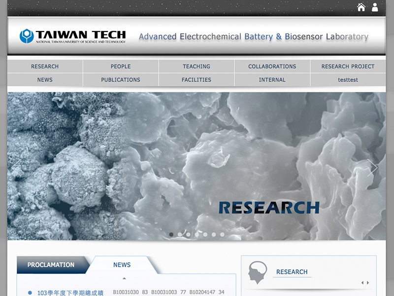網頁設計|網站設計案例, 國立臺灣科技大學