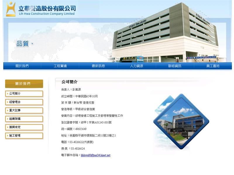 網頁設計|網站設計案例, 立華營造股份有限公司