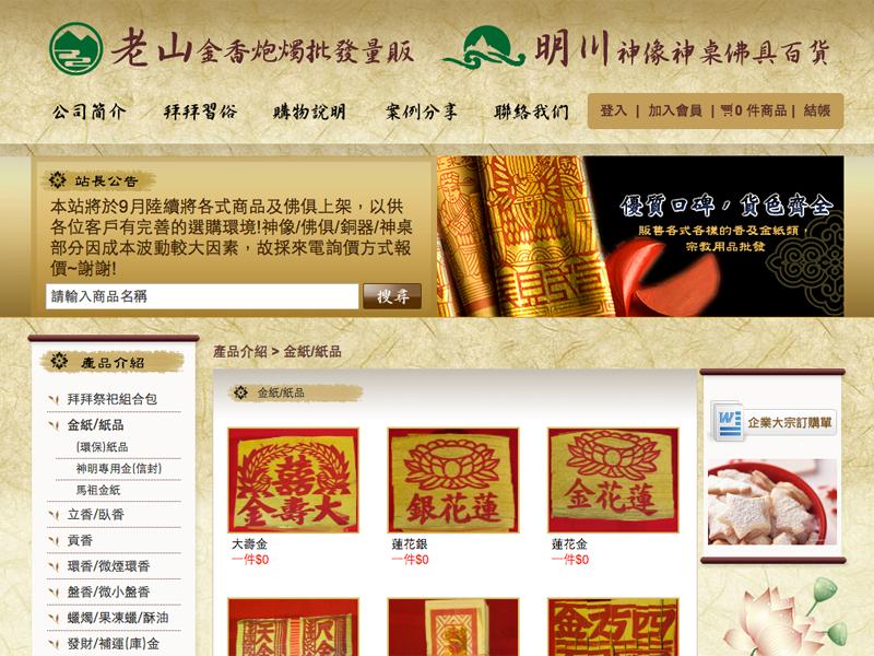 網頁設計|網站設計案例, 老山金紙大批發