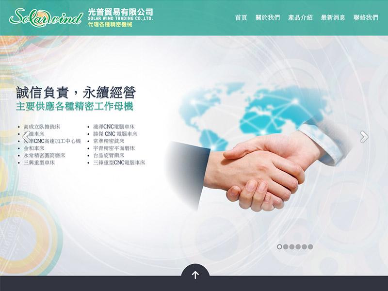 網頁設計|網站設計案例, 光普貿易有限公司