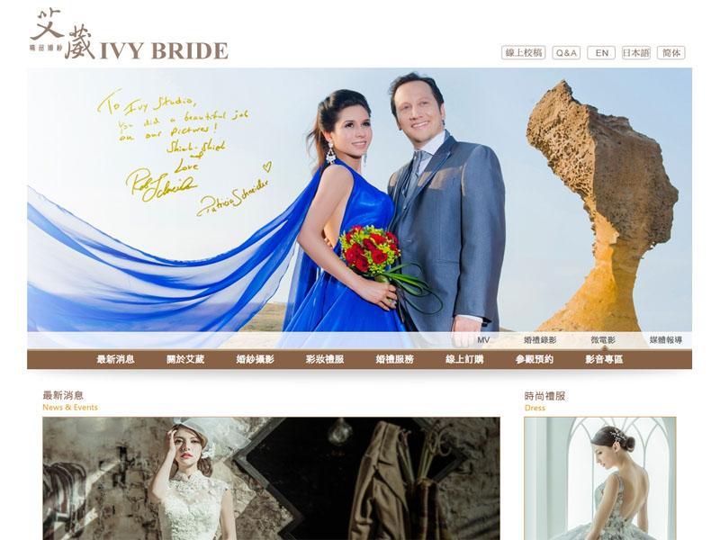 網頁設計|網站設計案例, 艾葳精品婚紗 IVY BRIDE | 婚紗攝影│禮服出租