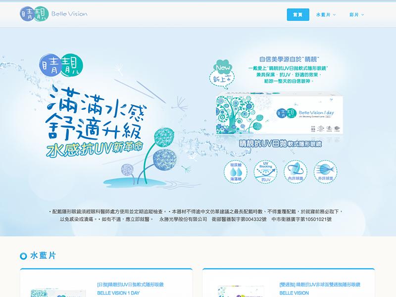 網頁設計|網站設計案例, 永勝光學