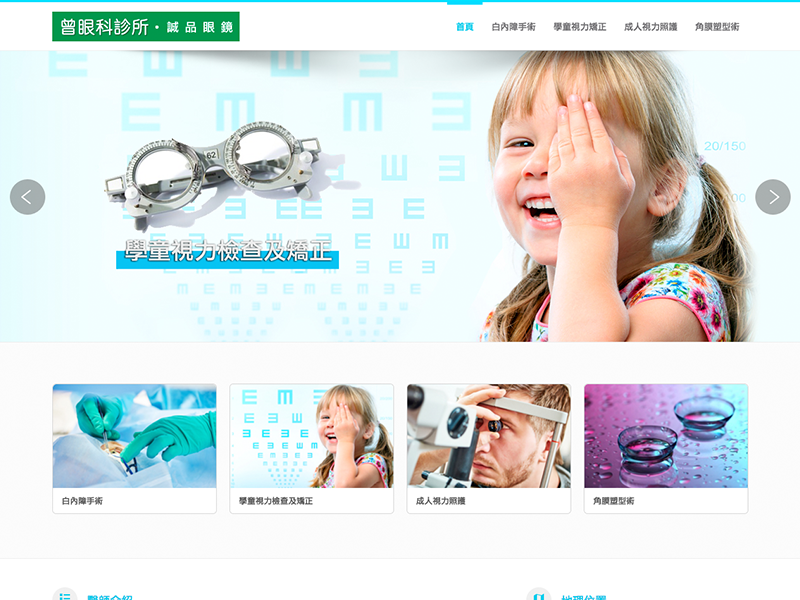 網頁設計|網站設計案例, 曾眼科診所