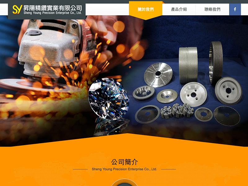 網頁設計|網站設計案例, 昇陽精鑽實業有限公司