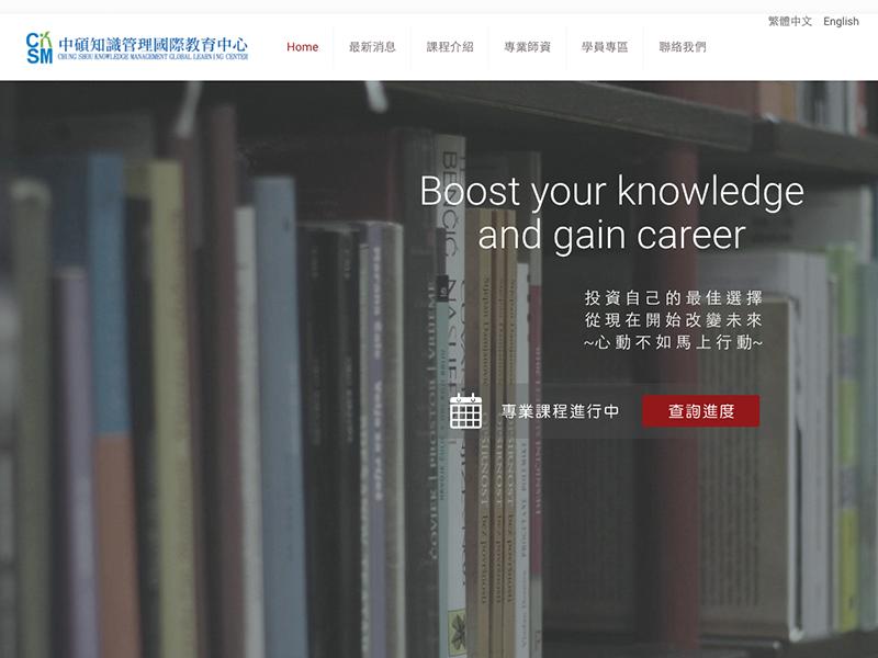 網頁設計|網站設計案例, 中碩知識管理顧問(股)公司