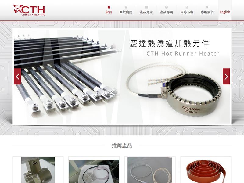 網頁設計|網站設計案例,  慶達電熱有限公司