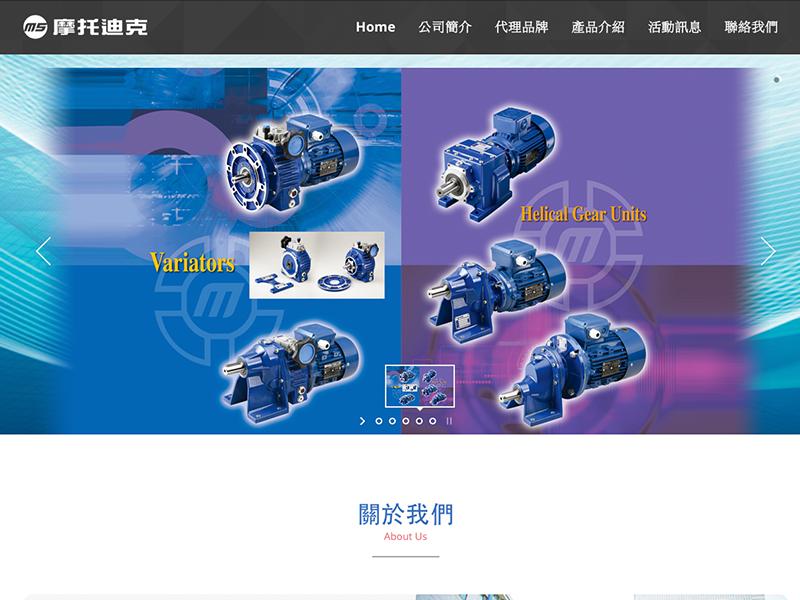 網頁設計|網站設計案例, 摩托迪克