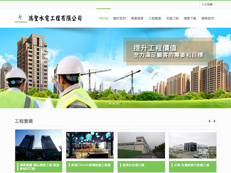 網頁設計|網站設計案例, 鴻聖水電工程有限公司