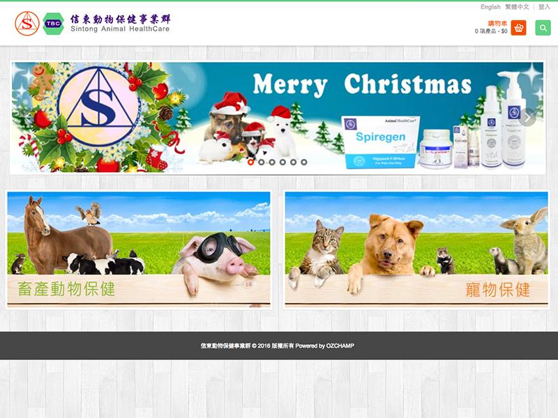 網頁設計|網站設計案例, 信東動物保健事業群