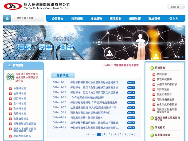 網頁設計|網站設計案例, 祐大技術顧問股份有限公司