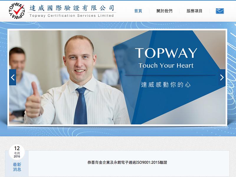 網頁設計|網站設計案例, 達威國際驗證有限公司