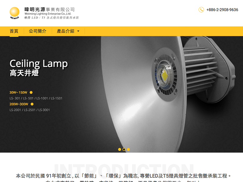 網頁設計|網站設計案例, 暐明光源事業有限公司