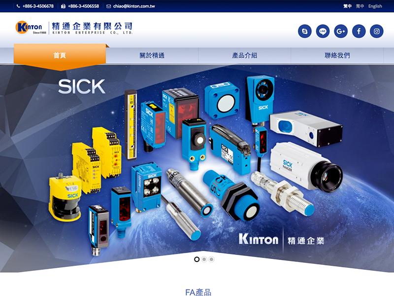 網頁設計|網站設計案例, 精通企業有限公司