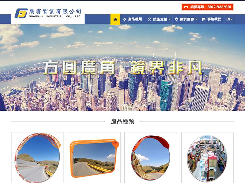 網頁設計|網站設計案例, 廣霽實業有限公司