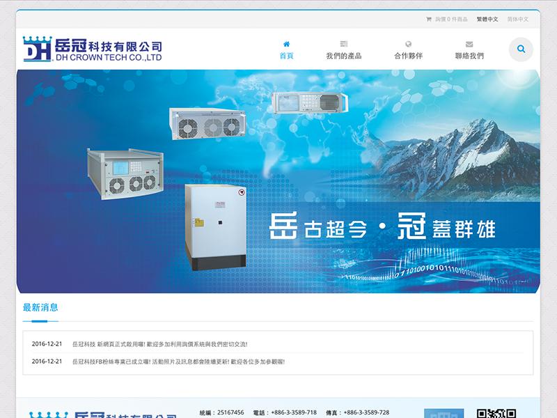 網頁設計|網站設計案例, 岳冠科技有限公司