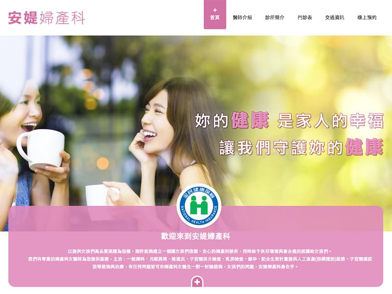 網頁設計|網站設計案例, 安媞婦產科診所
