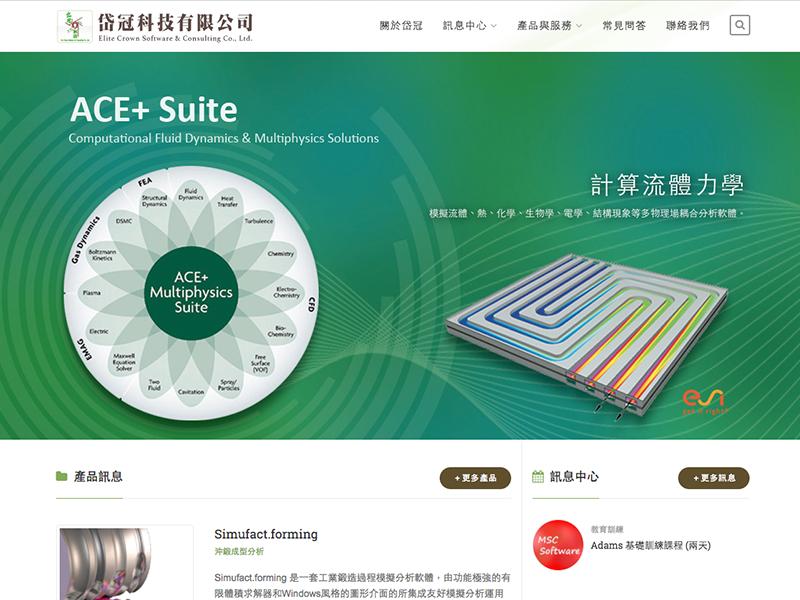 網頁設計|網站設計案例, 岱冠科技有限公司