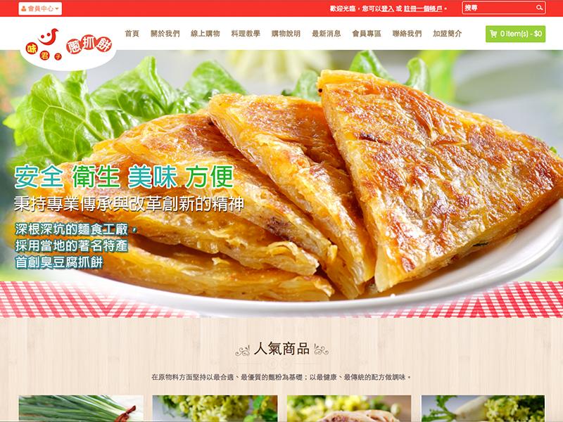 網頁設計|網站設計案例, 味君子