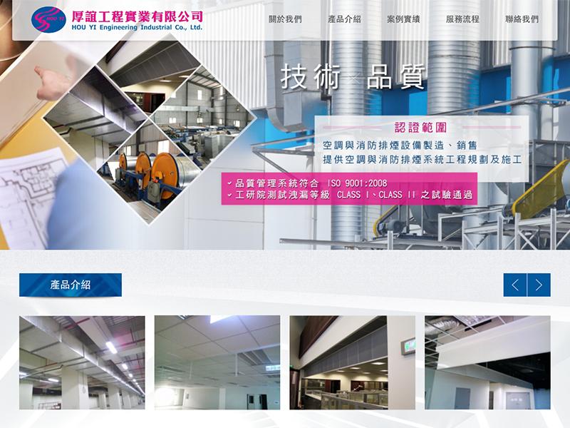 網頁設計|網站設計案例, 厚誼工程實業有限公司