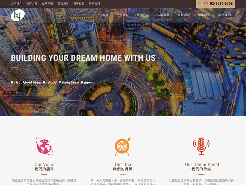 網頁設計|網站設計案例, 弘華建設有限公司
