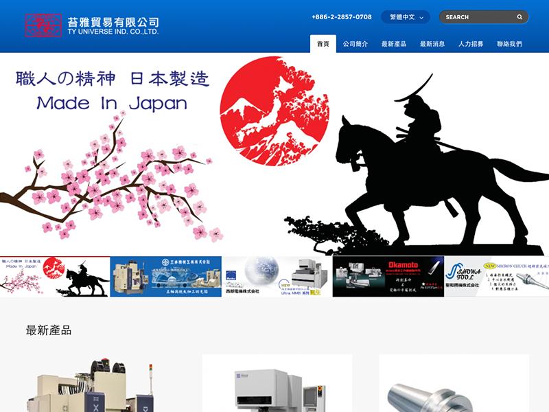 網頁設計|網站設計案例, 苔雅貿易有限公司