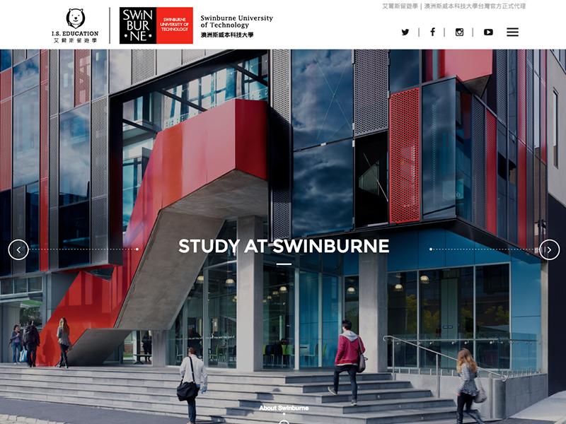 網頁設計|網站設計案例, 艾爾斯-澳洲斯威本科技大學