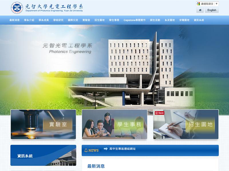 網頁設計|網站設計案例, 元智大學-光電工程學系