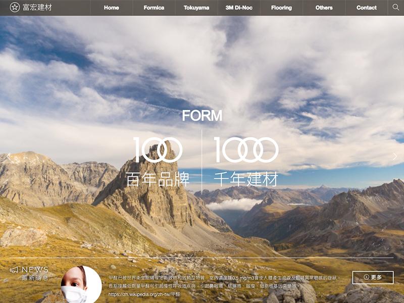 網頁設計|網站設計案例, 富宏建材