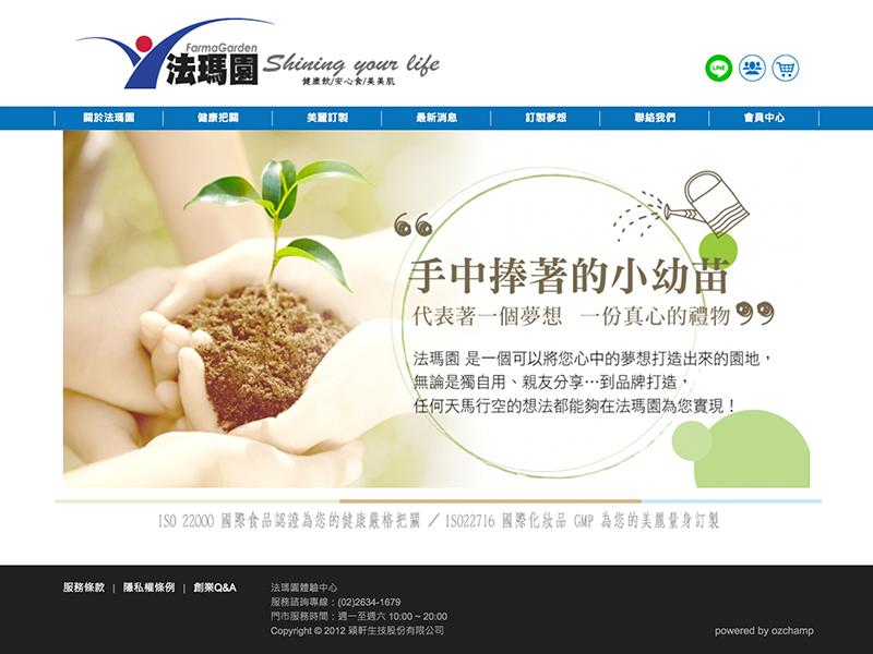 網頁設計|網站設計案例, 法瑪園